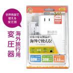 【単品購入価格】 変圧器 海外旅行用