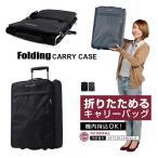 ファスナー 人気 折り畳みスーツケース ソフトスーツケース ソフトキャリー キャリーケース 小型 軽量  機内持ち込み可能