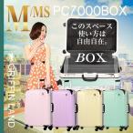 PC7000BOX M/MS スーツケース 軽量 中型 TSAロック キャリーケース