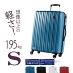 スーツケース Sサイズ 機内持ち込み 小型 超軽量 約32L 約1.95kg YKKファスナー 人気 1年間保証 ファスナータイプ ハードケース