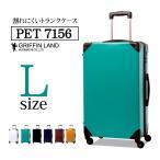 スーツケース 大型 軽量 Lサイズ ファスナー スーツケース キャリー ハードケース トランクケース TSA キャリーケース PET7156