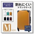 スーツケース 中型 軽量 Mサイズ ファスナー スーツケースキャリー ハードケース トランクケース TSA キャリーケース PET7156