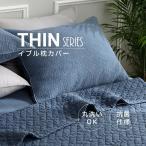 【イブル THIN 枕カバー】枕カバー ピローカバー 韓国布団 布団 抗菌 ピグメントウォッシング 洗える 布団