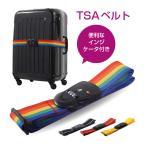 【スーツケース同時購入者限定】 TSAロック 搭載 ベルト