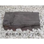 擬木(ギ木)枕木風ブロックA型