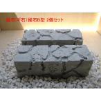 擬石(ギ石)縁石B型 2個セット