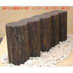 擬木(ギ木)五連縁石B型 枕木風 丸100×高さ200×幅500