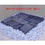 擬木(ギ木)枕木風ブロックA型 6個セット