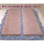 擬木(ギ木)枕木風平板 A型(茶) 2枚セット