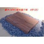 擬木(ギ木)枕木風平板 B型(茶)