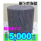 擬木(ギ木)イス枕木風 丸300×高さ300