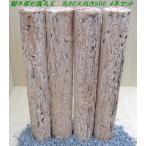 擬木(ギ木)裸杉風丸太 丸80×高さ500 4本セット