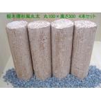 擬木(ギ木)裸杉風丸太 丸100×高さ300 4本セット
