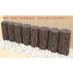 擬木(ギ木)枕木風丸太 丸80×高さ200 8本セット