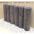 擬木(ギ木)枕木風丸太 丸80×高さ300 6本セット