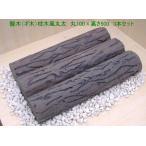 擬木(ギ木)枕木風丸太 丸100×高さ500 3本セット