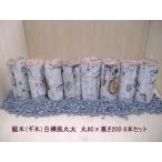 擬木(ギ木)白樺風丸太 丸80×高さ200 8本セット