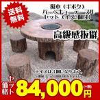擬木(ギ木)バーベキューテーブルセット (イス3個付)