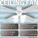 ◆インテリア 家電 節電 取り付け簡単 シーリングファン 電気代節約◆ホワイト SLF-4-WH 【送料無料】
