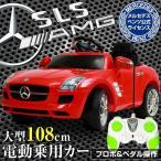 ◆電動乗用ベンツSLS-AMG   黒/赤◆電動乗用カー ラジコン操作可  ラジコン付きタイプ  QX7997A  【送料無料】