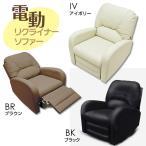 ◆電動リクライニングソファ 1人掛け用 ブラック/ブラウン/アイボリー◆SKB-6105 【送料無料】