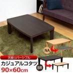 ◆カジュアルコタツ アール天板 長方形 90×60 BR/NA◆DCK-03 組立式 【送料無料】