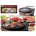 ◆ 岩谷 イワタニ カセットガス スモークレス焼肉グリル やきまる CBSLG1 ブロンズ/ブラック ◆CB-SLG-1