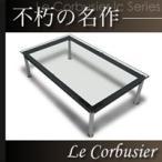 ◆ル コルビジェlc10テーブル 120cm 強化ガラス co0001-314◆LC-10