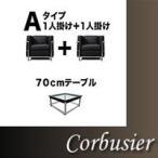 ◆ル コルビジェAタイプ 1P+1P+70cmテーブル◆本革張り・側面合成皮革 (1+1+70) 【送料無料】