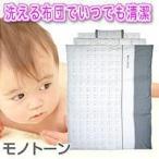 ◆ベビーポルカ 洗えるお布団8点セット モノトーン FT-800◆【送料無料】