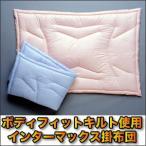 ◆ボディフィットキルト使用インターマックス掛布団 ピンク◆