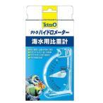テトラ ハイドロメーター 海水水槽用比重計