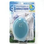 【送料無料】 エアポンプ Ei ブクブク 5点セット 小型水槽用・エアーポンプ 同梱・代引・日時指定不可