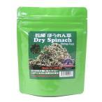 ゆうパケット対応 紅蜂 乾燥ほうれん草 20g 完全無農薬 シュリンプフード ・エビのえさ  同梱・代引・日時指定不可