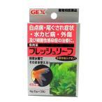 病魚薬 魚病薬 フレッシュリーフ 6g 白点病 尾ぐされ 水カビ病治療 熱帯魚 金魚 薬 動物用医薬品
