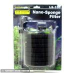 ナノ スポンジフィルター LS-150 【nano スポンジフィルター LS-150】