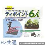 ニッソー ティポイント6i Hz共通 【テラリウム用・ティポイント6i 】