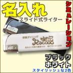 ライター 名入れ 【 記念品 販促品 配布用 会社 チーム】 電子ライター オリジナル デザイン ノベルティ 10個セット
