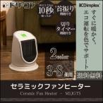 ショッピングファンヒーター セラミックファンヒーター M1JGTS ディンプレックスジャパン