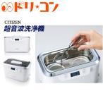 CITIZEN 超音波洗浄機 SWT710 シチズンシステムズ メガネ洗浄機 送料無料