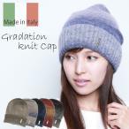 ニット帽 レディース グラデーション メンズ ニット帽子 ニットキャップ イタリア製 クリスマス