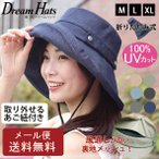 ショッピングuvカット 帽子 レディース UVカット 綿素材のオシャレなUVハット 小顔効果 紫外線100%カット