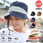 報童帽 - 帽子 レディース UVカット 春夏 エアリーキャスケット 綿 自転車OK 紫外線100%カット つば広ハット 紐付き 小顔効果 UVケア