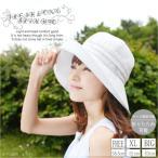 帽子 紫外線100%カット 紫外線対策 女性用 レディース帽子 つば広ハット UVハット