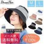 帽子 レディース UVカット 紫外線カット つば広ハット 女性用 日よけ帽子 春夏