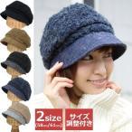 帽子 レディース キャスケット 大きいサイズ サイズ調節可能 レディース帽子 帽子UVカット セール