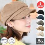 キャスケット 帽子 レディース 大きいサイズ サイズ調節可能 帽子UVカット 小顔効果 秋 冬 クリスマス