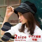 キャスケット 帽子 レディース 大きいサイズ 秋冬 サイズ調節可能   秋 冬 春