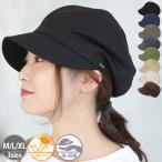 Yahoo!帽子屋 Dream hats(送料無料) 広つばで紫外線をカット&小顔効果にも 帽子 レディース キャスケット 大きいサイズ (麻配合で軽いかぶり心地 ) サイズ調整で自分サイズに
