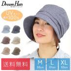 帽子 レディース 秋 冬 帽子 キャスケット 大きめ ゆったり サイズ調整 UVカット 美シルエットで小顔効果